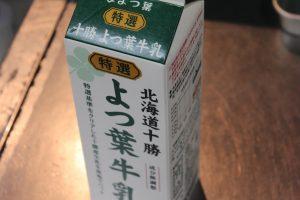 チャイの牛乳