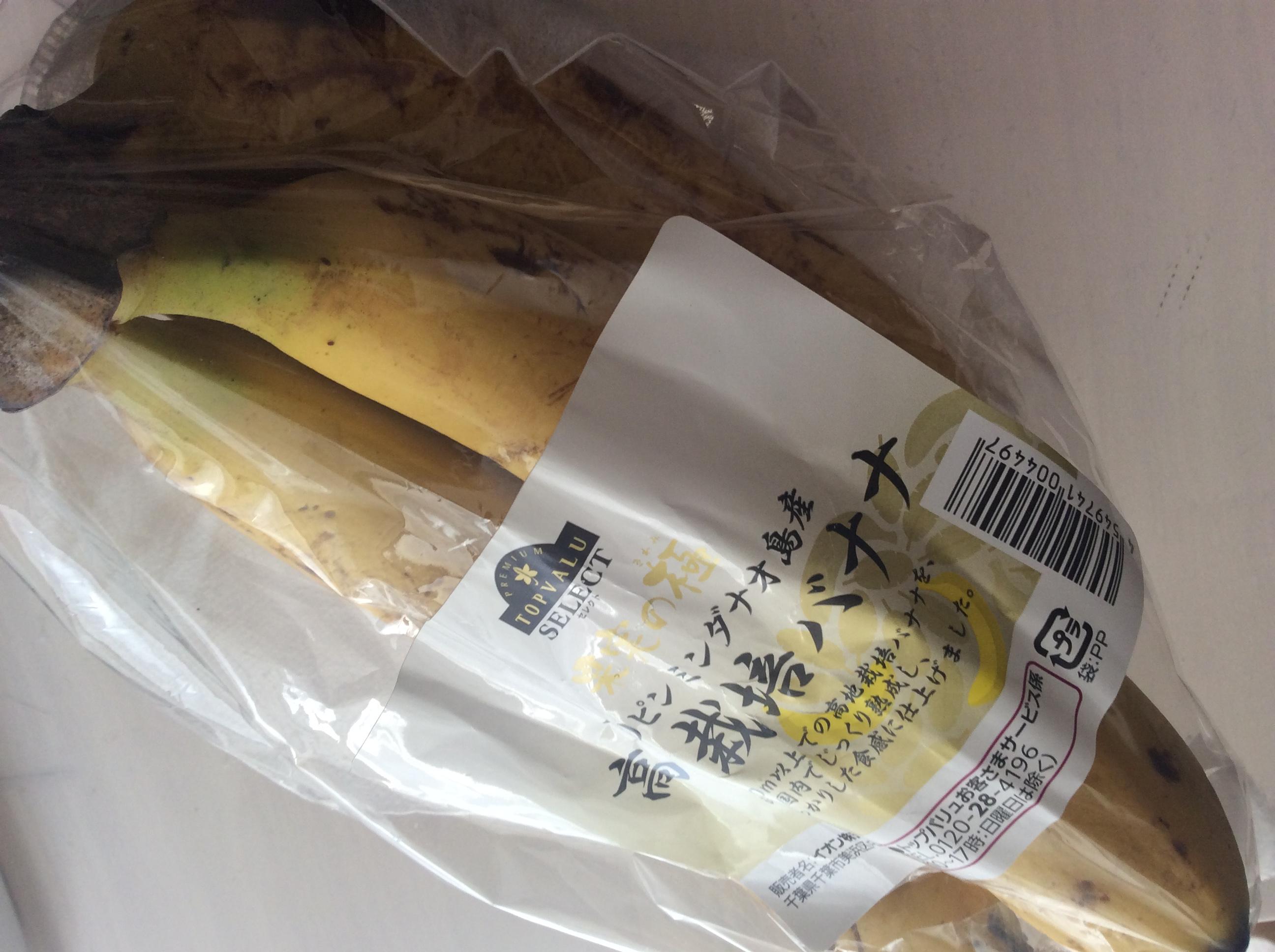 イオンの400円バナナとオーガニックのコノスル、それとサンマルクカフェ(前編)