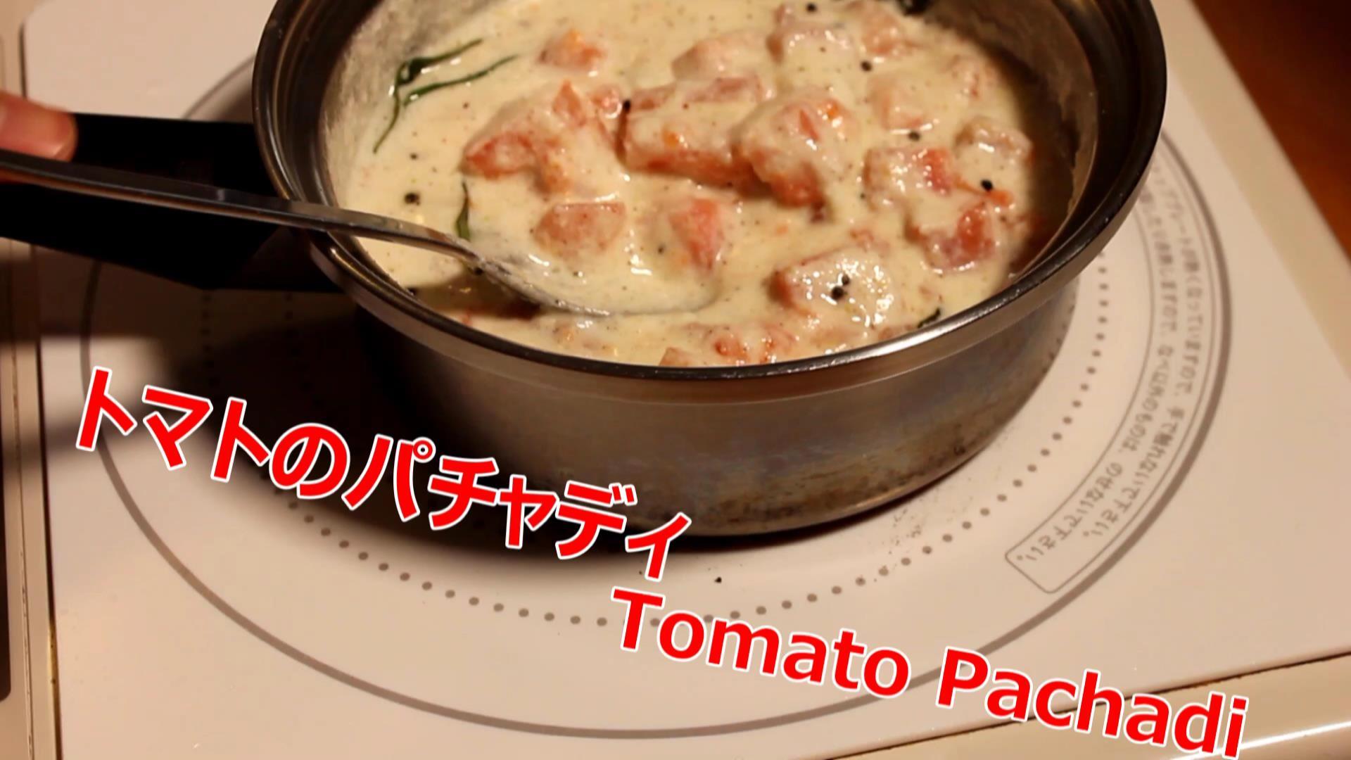 トマトのパチャディのレシピ