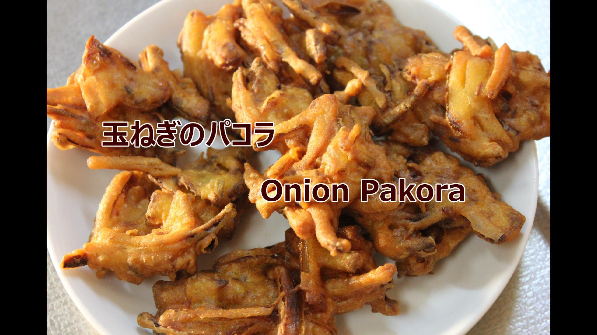 玉ねぎのパコラののレシピ