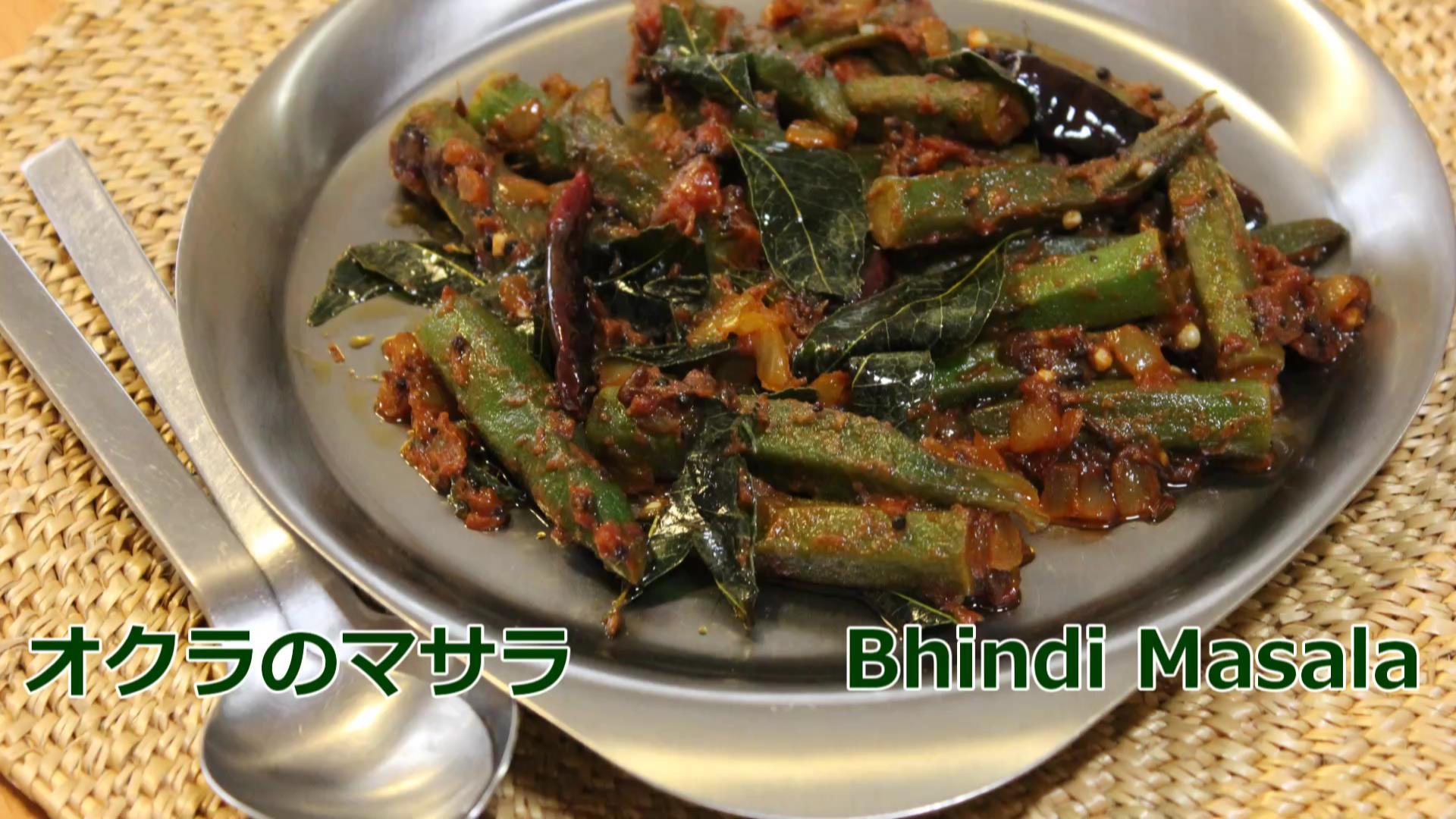 オクラのマサラbhindi masalaのレシピ