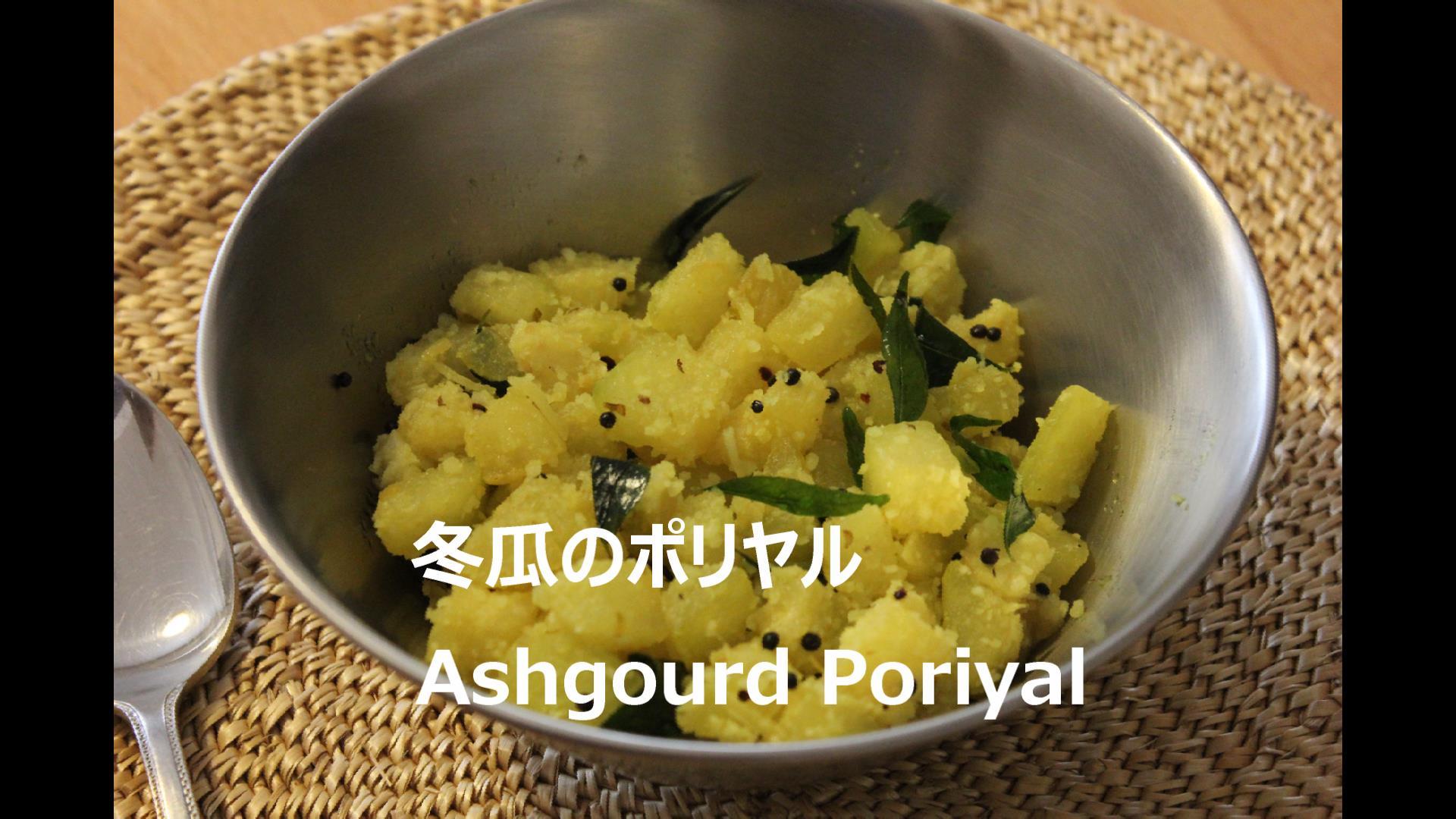 冬瓜のポリヤルのレシピ