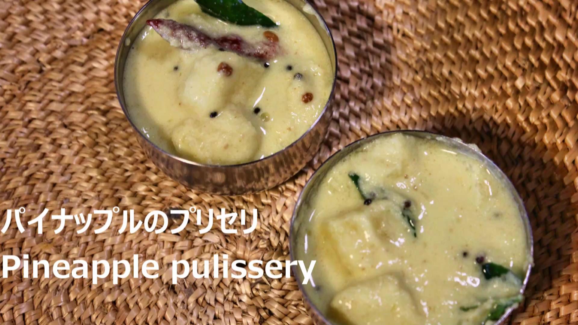 パイナップルのプリセリのレシピ