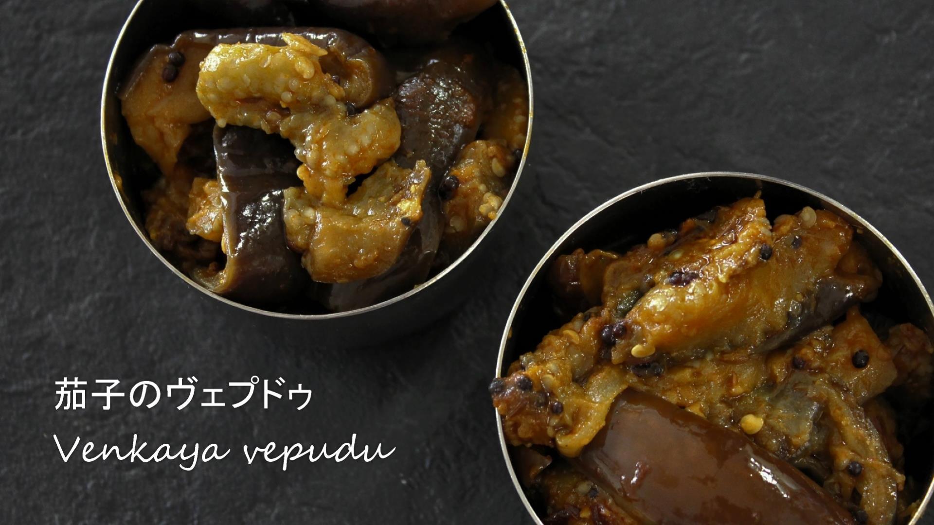 茄子のヴェプドゥのレシピ