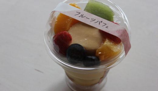 六花亭の要冷蔵デザート「フルーツパフェ」とスパイスティー